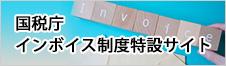 国税庁インボイス制度特設サイト